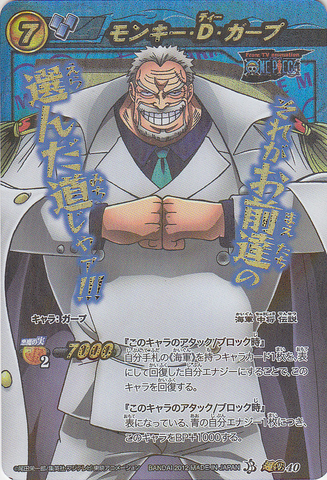 File:Monkey D.Garp Miracle Battle Carddass Ω 40.png
