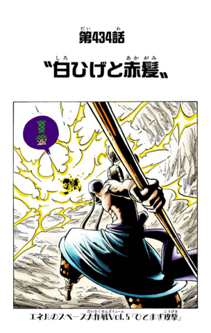 File:Chapter 434 Colored.png