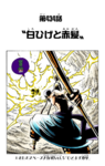 Chapter 434 Colored.png