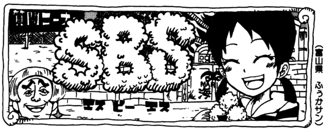 File:SBS Vol 50 Chap 483 header.png
