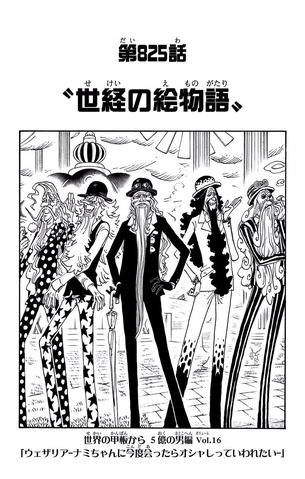 File:Chapter 825.png