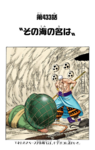 Chapter 433 Colored.png