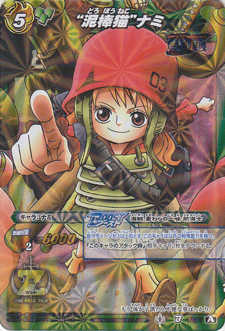 File:Nami Miracle Battle Carddass 72-77 BR.png