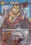Sakazuki Miracle Battle Carddass 45-85 SR