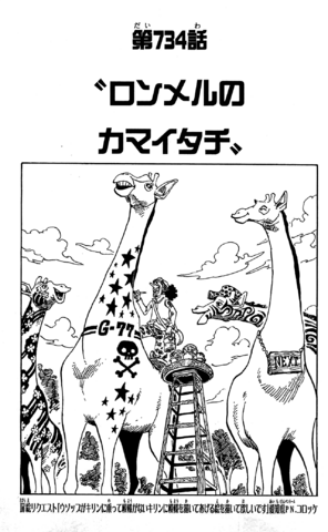 File:Chapter 734.png