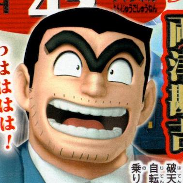 File:Kankichi Ryotsu J-Stars Portrait.png