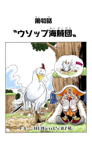 File:Chapter 40 Colored.png