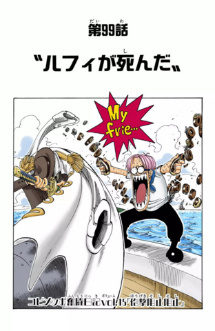 File:Chapter 99 Colored.png