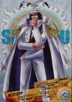 Sengoku AR Carddass 02-27 C.png
