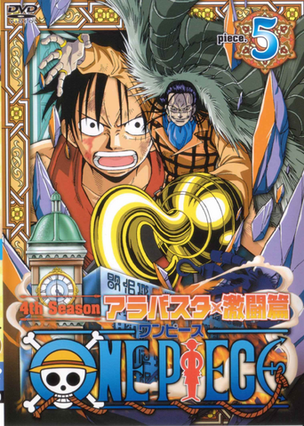 File:DVD S04 Piece 05 part 2.png