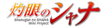 Shakugan No Shana Wordmark