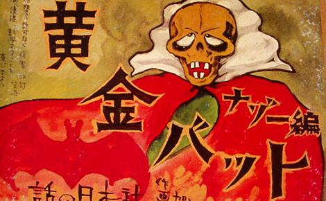 File:Ogon Batto Kamishibai.jpg