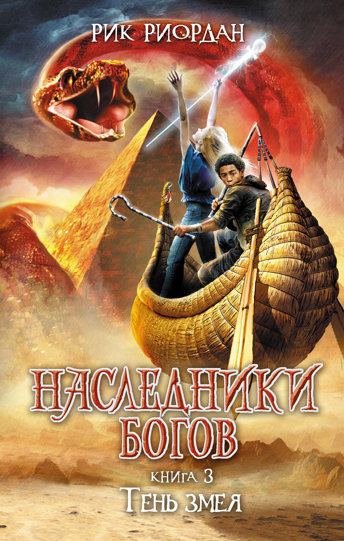 Фильм где на девушках змеи фото 750-647