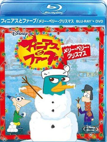 File:Very Perry Christmas Blu-Ray Japan release.jpg