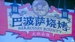 Barbossa's Bounty