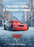 Cars 2 vitaly petrov poster