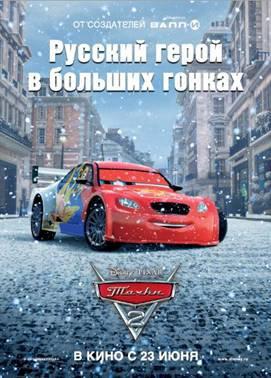 File:Cars 2 vitaly petrov poster.jpg