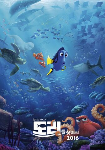 File:Finding Dory International Poster.jpg