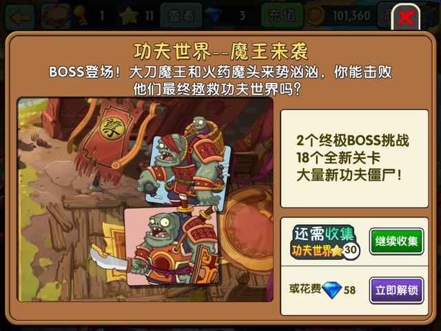 File:Kung-Fu World Bosses.png