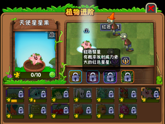 File:Pinkstarfruit Level 2.PNG