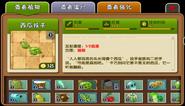 Melon-pult Almanac China2