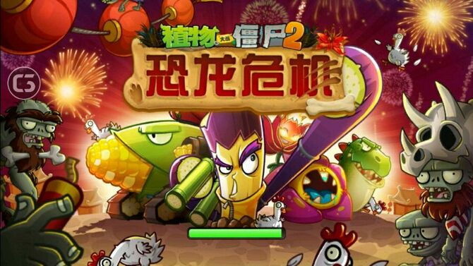 plants vs zombies 2 version