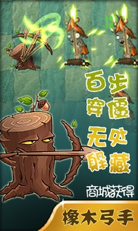 File:Oak Archer Journey to the West.jpg