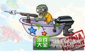 File:Big Wave Beach Flag Zombie unused Chinese version.PNG