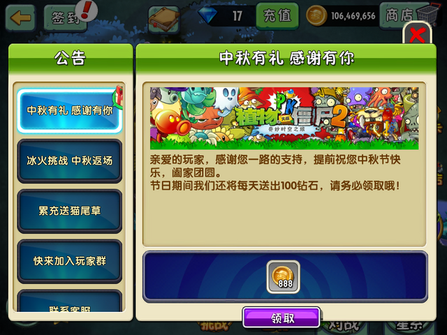 File:Free888coins.png