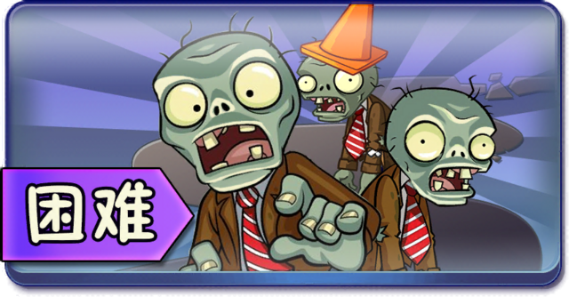 File:PvZ2C Hard Mode.png