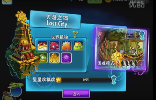 File:Lost CityChwr.png
