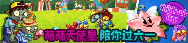 File:Children's Day event banner.png