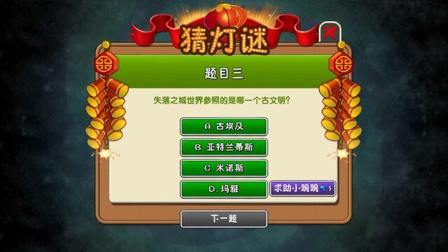 File:CNYLevelQ3.jpg