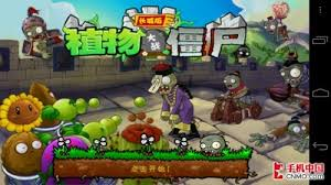 Chinese plants vs zombies