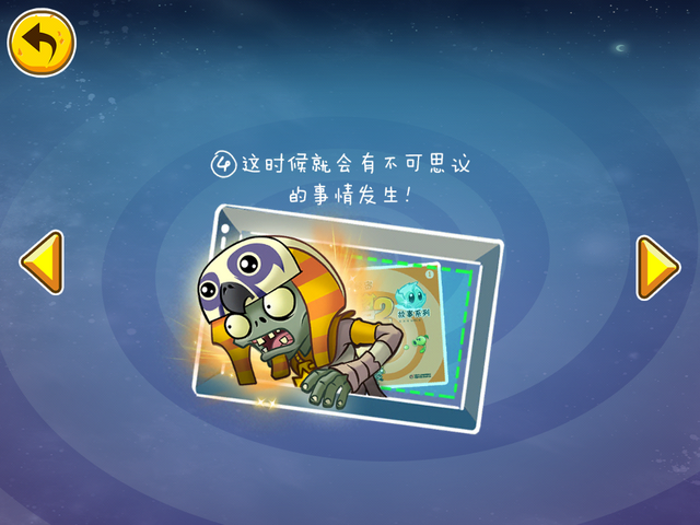 File:PvZMBInstructions4.png