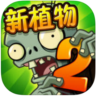File:植物大战僵尸2 Icon 1.8.2.png