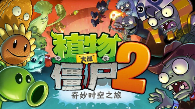 File:Pvz2chinese.jpg