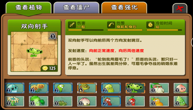 File:Split Pea Almanac China.png