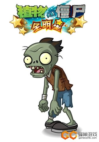 File:Basic Journey Zombie.jpg
