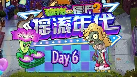 Plants vs. Zombies 2 Chinese Version - Neon Mixtape Tour Day 6 1.9