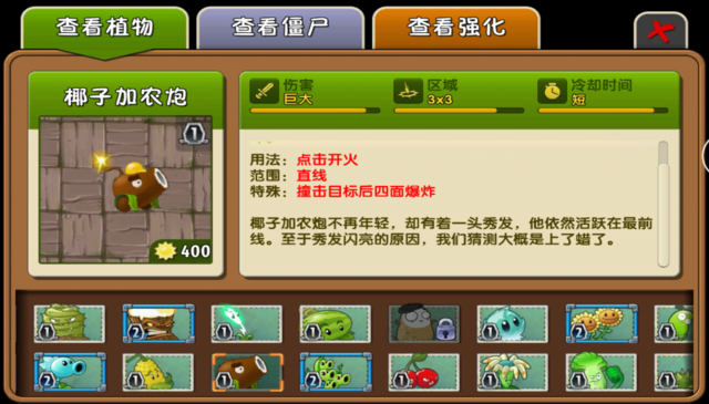 File:Coconut Cannon Almanac China2.png