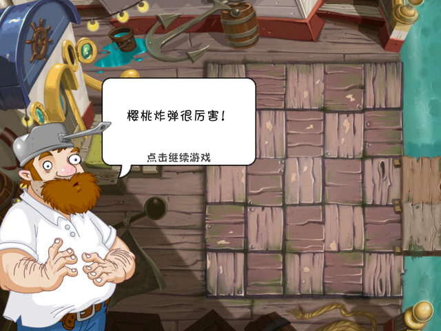File:PvZ2CDialogue24.png