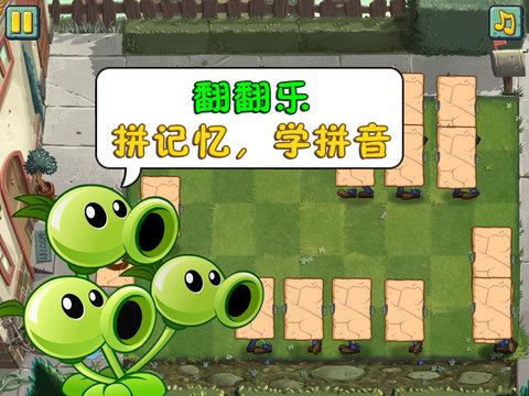 File:PvZPAScreen3.jpeg