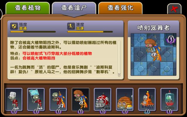 File:DiscoJetpackZombieAlmanacChina.png