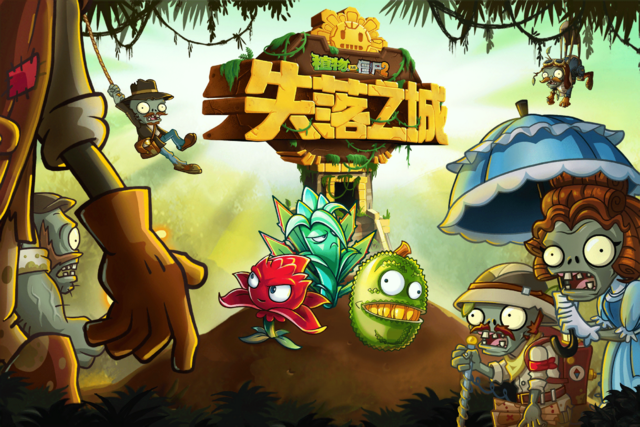 File:Lost City Chinese Title Screen.png