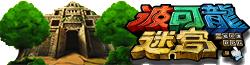 波可龍迷宮(ポコロン/Pocodun) 维基