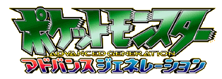 File:Pocket Monsters - Advanced Generation.png