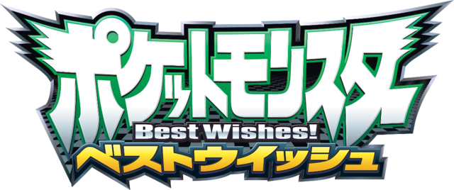 File:Pokemon Best Wishes Series.png