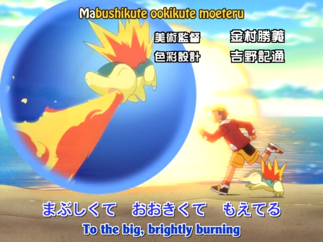 File:Jimmy Cyndaquil Flamethrower.png
