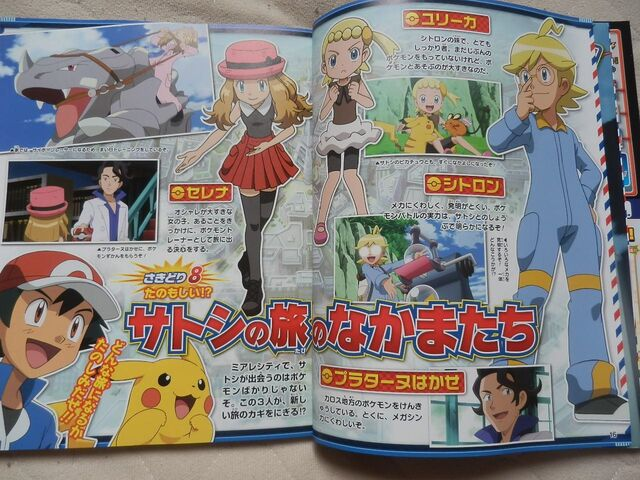 File:Pokemon xy magazine.jpg